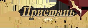 Гостиница Пристань